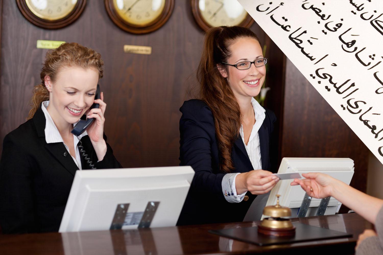 Learn Arabic Online (Hospitality) - Level 1